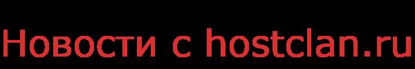 Новости с hostclan.ru